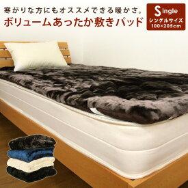 あったか ボリューム 敷きパッド ベッドパッド シングル 100×205cm 布団のような 敷パッド ベッドパット パッドシーツ 敷きパット シーツ bed pad 毛布 洗える ブラウン アイボリー ネイビー ブラック 無地 敷き毛布
