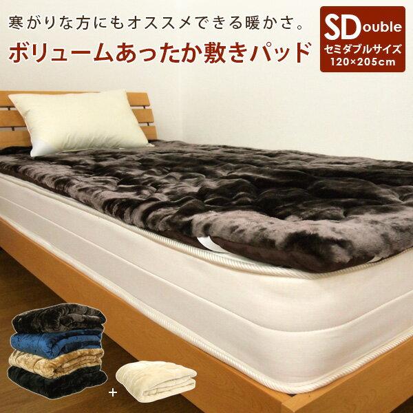あったか ボリューム 敷きパッド ベッドパッド セミダブル 120×205cm 布団のような 敷パッド ベッドパット パッドシーツ 敷きパット シーツ bed pad 毛布 洗える ブラウン アイボリー ネイビー ブラック 無地 敷き毛布
