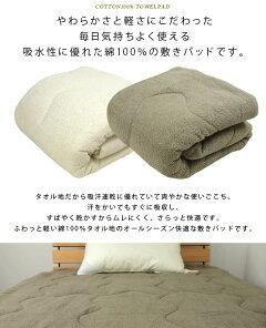タオル敷きパッド/ベッドパッド/シングル/汗取りパッド/100×205cm/綿100%