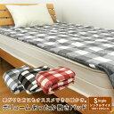あったか ボリューム 敷きパッド ベッドパッド シングル 100×205cm とろける 布団のような 敷パッド ベッドパット パッドシーツ 敷きパット シーツ bed pad 毛布 洗える 北欧 チェック柄 無地 リバーシブル フランネル 敷き毛布 【送料無料】