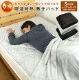 敷きパッド/ベッドパッド/シングル/フランネル/吸湿発熱/保温/あったか/敷パッド/ベッドパット/シーツ