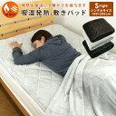 敷きパッド ベッドパッド シングル 100×200cm フランネル 吸湿発熱 保温 あったか とろける 敷パッド ベッドパット …