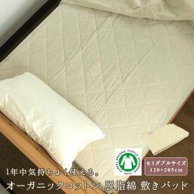 オーガニックコットン2重ガーゼ 脱脂綿 敷きパッド ベッドパッド セミダブル 120×205cm 綿100% 洗うほどやわらかく 敷きパット 敷パッド ベッドパット パッドシーツ シーツ bed pad 涼感 吸水性 通気性抜群 天然素材 寝具 無地