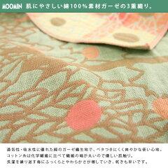 今治産/ムーミン/3重ガーゼ/ハンカチ/50×50cm/綿100%/日本製/今治