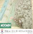 今治産/ムーミン/3重ガーゼ/フェイスタオル/36×72cm/綿100%/日本製/今治