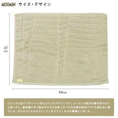 バスマット/ムーミン/僕の家/綿100%/タオル地マット/日本製/今治タオル/45×60cm/お風呂マット
