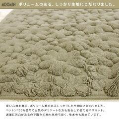 バスマット/ムーミン/夢見るムーミン/綿100%/タオル地マット/日本製/今治タオル/45×60cm/お風呂マット
