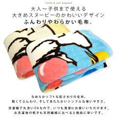 毛布/ニューマイヤー毛布/スヌーピー/シングルサイズ/ブランケット/オリジナルデザイン