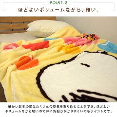 毛布/ニューマイヤー毛布/スヌーピー/シングルサイズ/ブランケット/軽い