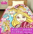 毛布/プリンセス/ハーフサイズ/ハーフケット/ディズニー/ジュニアケット/ジュニア毛布