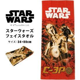 スターウォーズ STAR WARS フェイスタオル 「C-3PO」 34×80cm タオル デイリータオル 綿100% 洗える キャラクターグッズ