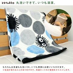 ひざ掛け毛布/となりのトトロ/まっくろくろすけ/毛布/ベビーケット/ひざかけ/ブランケット
