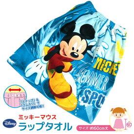 ラップタオル 巻きタオル ディズニー ミッキーマウス 60cm丈 綿100% キッズ 子供用 タオル マキタオル ラップドレス ドレスタオル ゴム入り お風呂上がり プール スイミング 着替え ジュニア Disney 【メール便可】