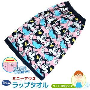ラップタオル 巻きタオル ディズニー ミニーマウス 8...
