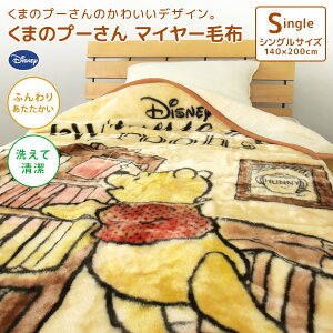 毛布 ニューマイヤー毛布 ディズニー くまのプーさん ...