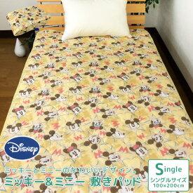 敷きパッド ディズニー ミッキー ミニー シングル 敷きパット 敷パット ベッドパッド ベッドパット パッドシーツ シーツ 涼感 洗える エンボス敷きパッド キッズ キャラクター おしゃれ Disney 【coolbed_d19】