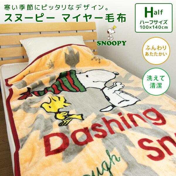 毛布 ハーフケット スヌーピー 100×140cm ニューマイヤー毛布 ジュニアケット ジュニア毛布 ブランケット もうふ 軽量毛布 あったか毛布 洗える キッズ 子供用 男の子 女の子 カジュアル かわいい ピーナッツ SNOOPY