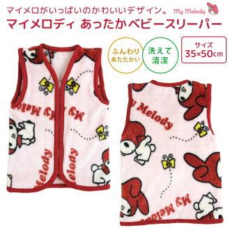 睡眠者我的旋律35*50cm嬰兒睡眠者最好房服裝睡衣熱的睡眠者羊毛毯毯子穿的毯子防寒睡覺時着涼的對策嬰兒嬰兒小孩小孩冬天kyarakutamaimero Sanrio My Melody三麗鷗