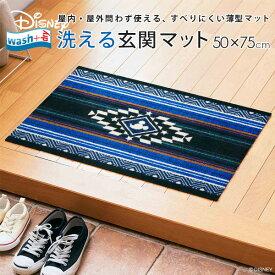 玄関マット 50×75cm ミッキー キリム 洗える 屋外 室内 屋内 滑り止め 薄型 wash+dry(ウォッシュアンドドライ) ドアマット 泥除け エントランスマット ディズニー Disney ネイティブ アジアン