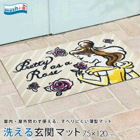 玄関マット 75×120cm 美女と野獣 ベル 洗える 屋外 室内 屋内 滑り止め 薄型 wash+dry(ウォッシュアンドドライ) ドアマット 泥除け エントランスマット ディズニー プリンセス Disney