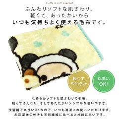 ひざ掛け毛布/リラックマ/毛布/ベビーケット/スローケット/ひざかけ