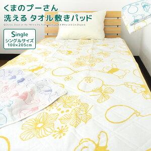 くまのプーさん タオル 敷きパッド ベッドパッド シン...