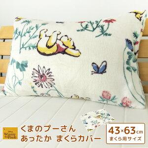 枕カバー ピロケース 43×63 あったか くまのプー...