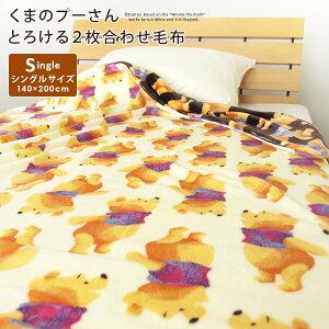 2枚合わせ毛布 毛布 ディズニー くまのプーさん シン...