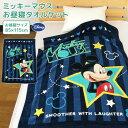 お昼寝ケット ディズニー ミッキーマウス 85×115cm タオルケット 綿100% ブランケット おひるねケット お昼寝タオル…