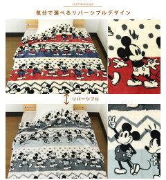 2枚合わせ毛布/毛布/ディズニー/ミッキーマウス/シングルサイズ/ブランケット