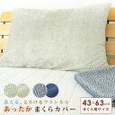 枕カバー ピロケース 43×63 あったか ツイード柄 フランネル リバーシブル 43×63cm用 まくらカバー ピローケース シ…