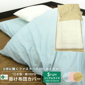 布団カバー 掛け布団カバー シングル 綿100% 付け替え簡単! 掛けカバー 掛けふとんカバー 掛カバー ぐるっと楽々ふとんカバー コットン100% 子供用 お年寄りにも 日本製 国産 無地