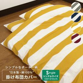 布団カバー 掛け布団カバー シングル 綿100% ボーダー柄 日本製 掛けカバー 掛けふとんカバー 掛カバー 掛布団カバー シーツ ふとんカバー 洗える シンプル カジュアル 北欧 ナチュラル ストライプ 国産