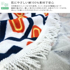 タオルケット/ラウンド/バスタオル/綿100%/ラウンドタオル/ブランケット