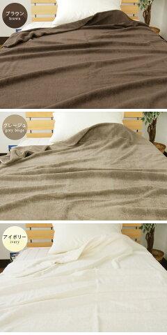 エジプト綿タオルケット/ブラウン/グレージュ/アイボリー