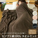 タオルケット セミダブル エジプト綿100% 160×200cm コットンタオルケット 夏掛け 肌掛け 綿100% ふっくら 涼感 吸…