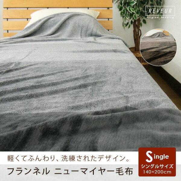 毛布 フランネル ニューマイヤー毛布 シングル グラデーションボーダー ブランケット もうふ あったか 洗える 北欧 【送料無料】