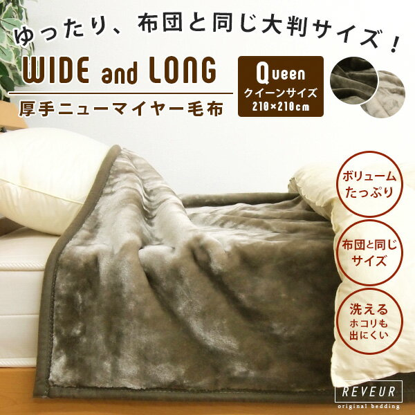 布団と同じ大判サイズ 毛布 クイーンロング 210×210cm 厚手 ブランケット もうふ あったか毛布 ワイド毛布 ロングサイズ毛布 洗える 無地 クイーンサイズ毛布 【送料無料】