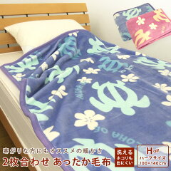 毛布/ハーフケット/2枚合わせ毛布/ハーフサイズ/ホヌ柄/ジュニアケット/ジュニア毛布