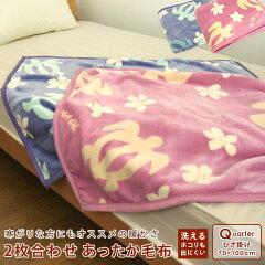 ひざ掛け毛布/2枚合わせ毛布/毛布/ハワイアン柄/ホヌ柄/ベビーケット