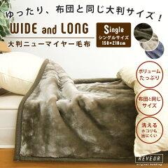 布団と同じ大判サイズ/毛布/シングルロング/150×210cm/厚手/ブランケット/ワイド毛布/ロングサイズ毛布