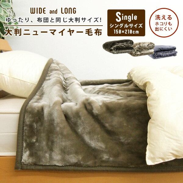 布団と同じ大判サイズ 毛布 シングルロング 150×210cm ブランケット もうふ あったか毛布 ワイド毛布 ロングサイズ毛布 洗える 無地 シングルサイズ毛布 厚手 ボリューム 【送料無料】