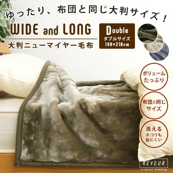 布団と同じ大判サイズ 毛布 ダブルロング 190×210cm ブランケット もうふ あったか毛布 ワイド毛布 ロングサイズ毛布 洗える 無地 ダブルサイズ毛布 厚手 ボリューム 【送料無料】