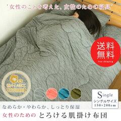 肌掛け布団/シングル/とろける/しっとり保湿/モダール/椿オイル加工