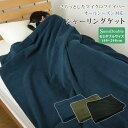 オールシーズン使える シャーリングケット セミダブルサイズ ブランケット 毛布 タオルケット 160×200cm 掛け布団 掛…