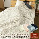 2枚合わせ毛布 シングル 毛布 わた入り ニット柄 2枚合わせ 合わせ毛布 ブランケット 140×200cm もうふ あったか毛布…
