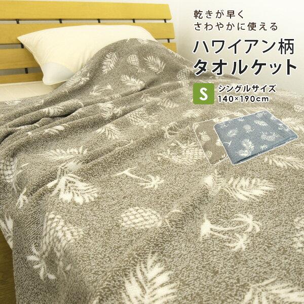 タオルケット シングル ハワイアン柄 140×190cm 夏掛け 肌掛け 涼感 吸水 通気性 速乾 薄手 洗える パイルケット おしゃれ かわいい 北欧 パイナップル ヤシの木