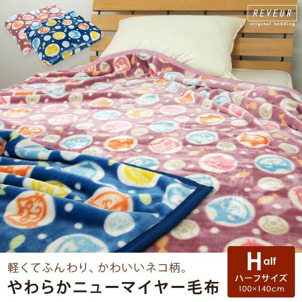 毛布 ハーフサイズ ハーフケット 100×140cm ニューマイヤー毛布 ネコ×ドット柄 ブランケット ジュニア毛布 ジュニアケット 肌掛け もうふ あったか あったか寝具 洗える ポップ カジュアル アニマル ねこ キャット 子供 ピンク ブルー