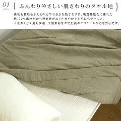 わた入りタオルケット/肌掛け布団/シングル/無地/掛け布団/肌布団