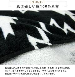 タオルケット/シングルサイズ/綿100%/オルテガ柄/オールシーズン使える/シャーリングケット
